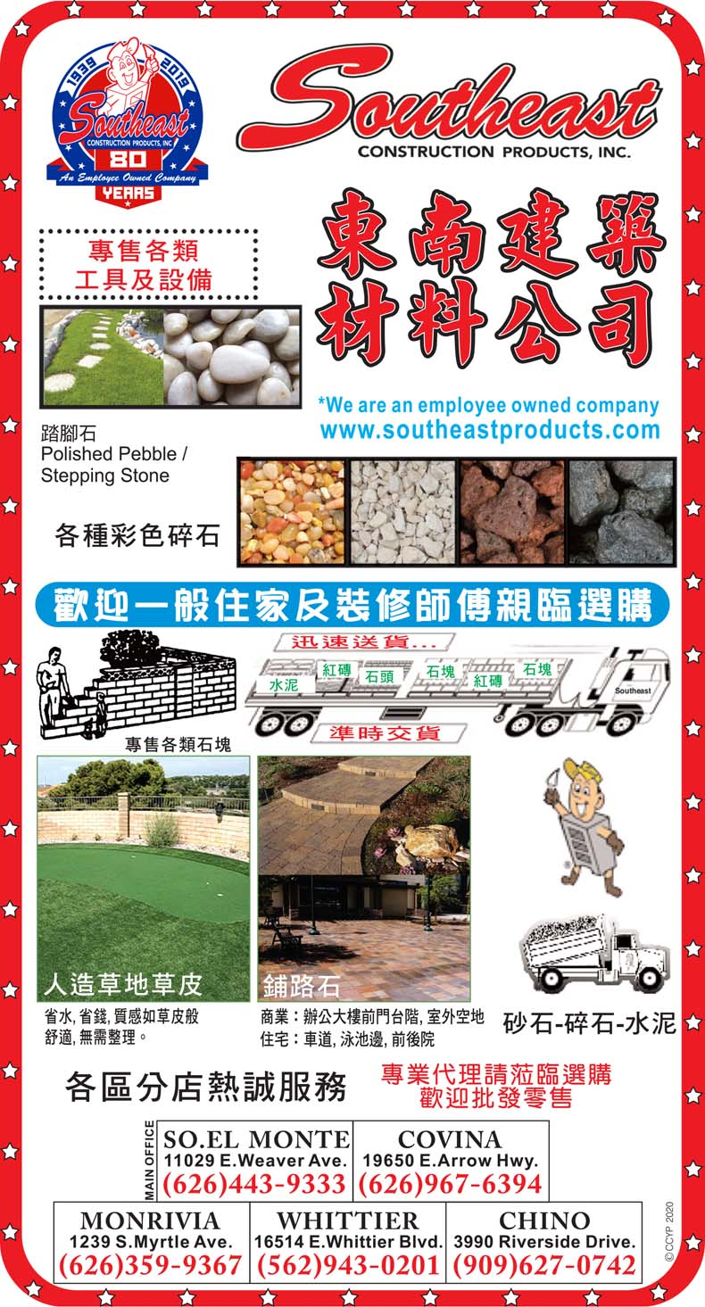 東南建築材料公司 SOUTHEAST CONSTRUCTION PRODUCTS - 華人工商黃頁