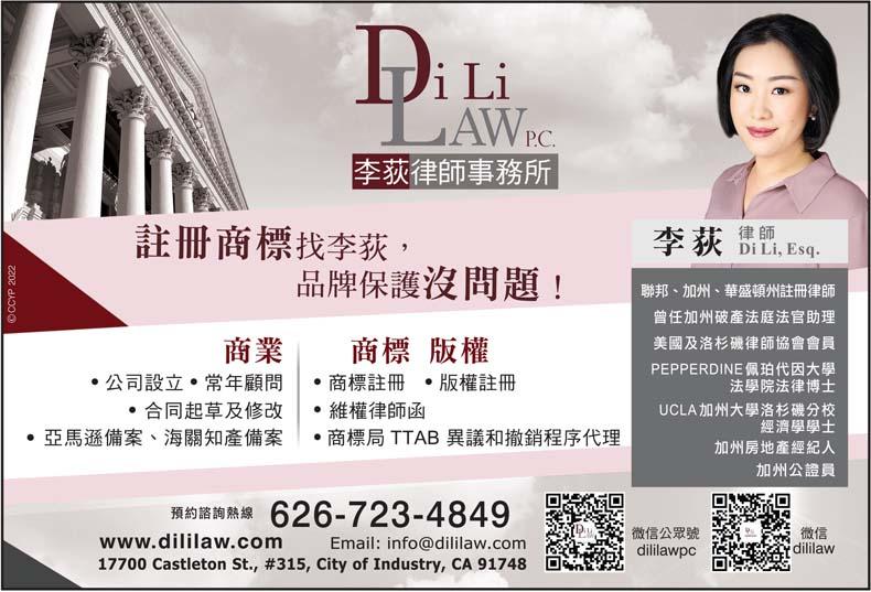 李荻律師事務所 DI LI LAW, P.C.
