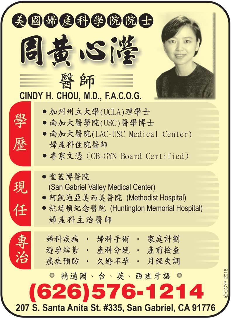 洛杉矶妇产科医生推荐 图 医疗保健 华人工商网