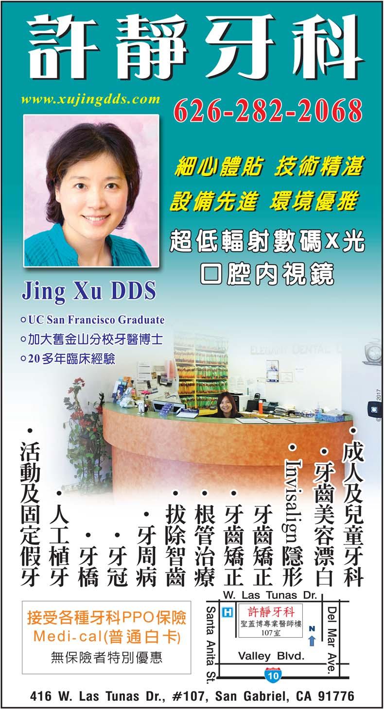 許靜牙醫博士 A JING XU DENTAL CENTER - 華人工商黃頁