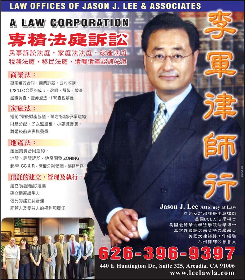 李軍律師行 LEE, JASON J., ATTORNEY AT LAW