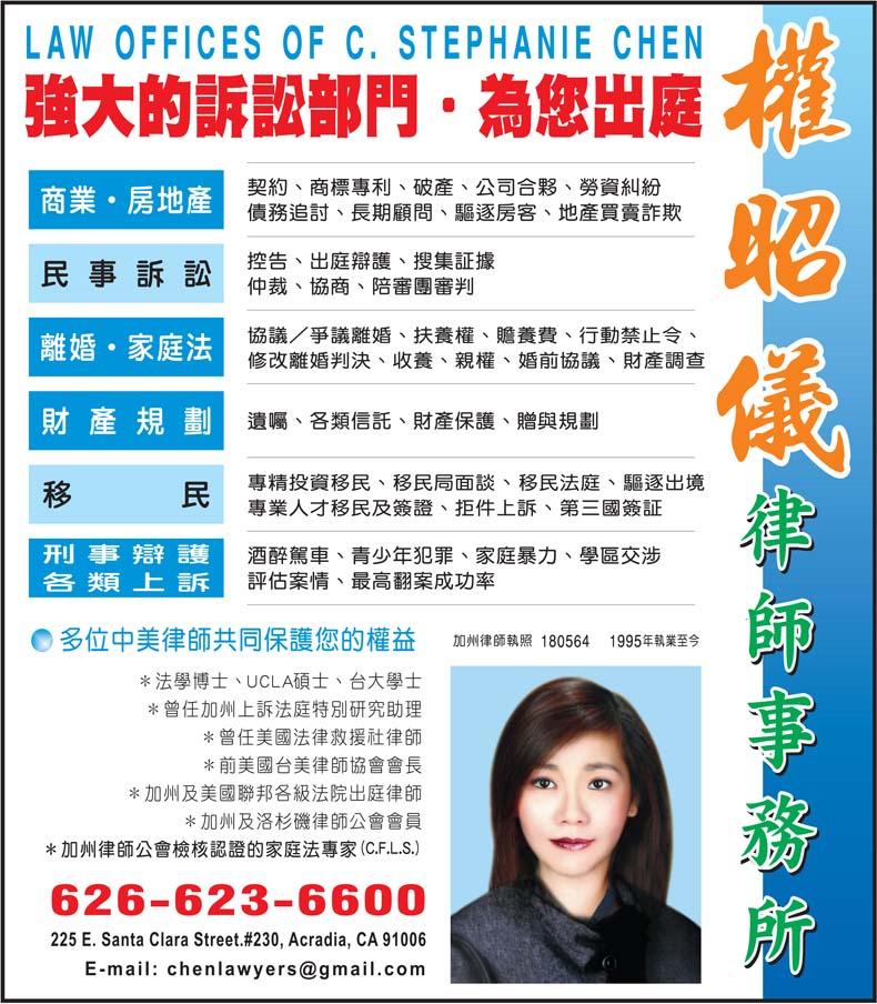 權昭儀律師事務所 CHEN, C. STEPHANIE, LAW OFFICES