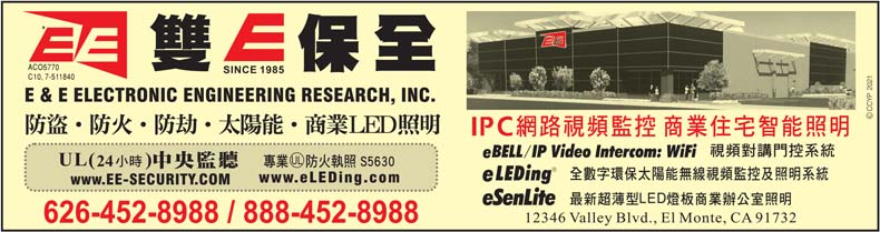 雙E保全 E&E ELECTRONIC ENGINEERING RESEARCH, INC.