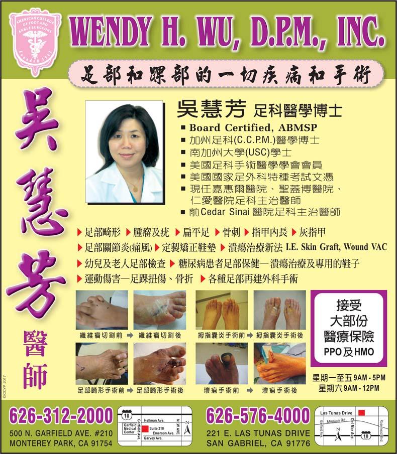 吳慧芳足科醫學博士介紹 電話 地址 營業時間 華人工商網