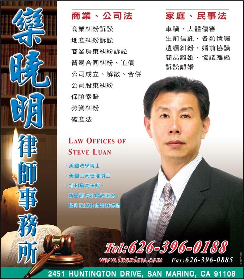 欒曉明律師事務所 LUAN, STEVE, LAW OFFICES