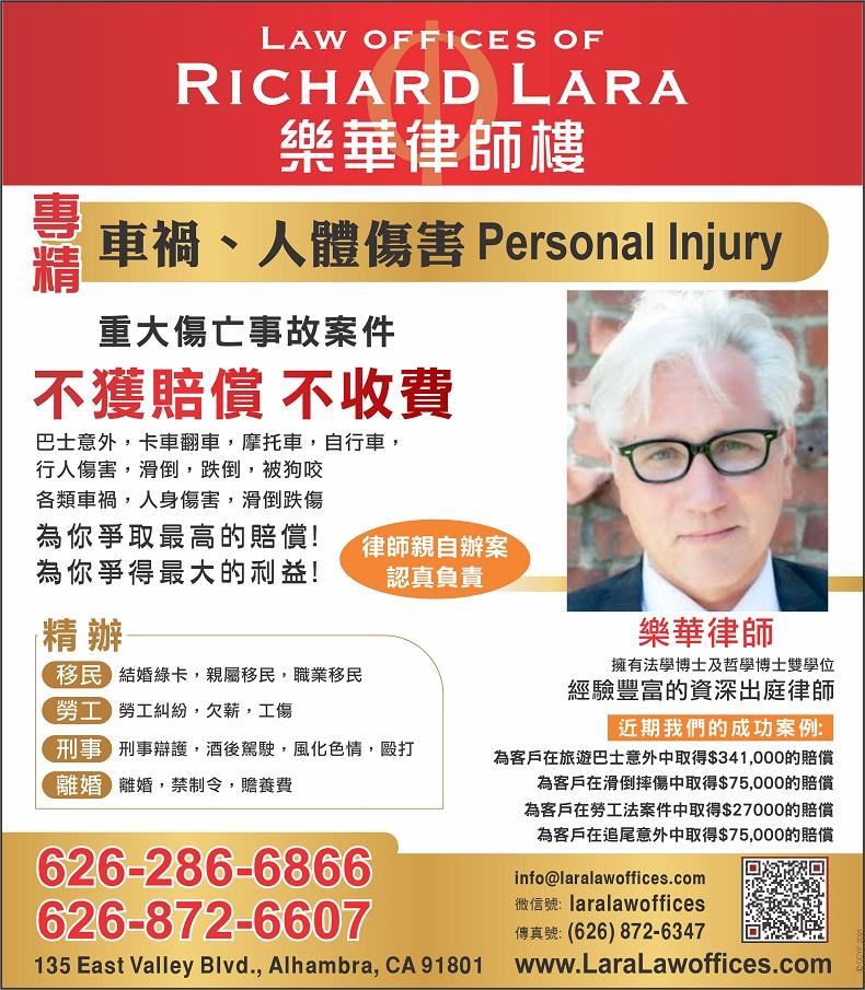 樂華律師樓 LAW OFFICES OF RICHARD LARA
