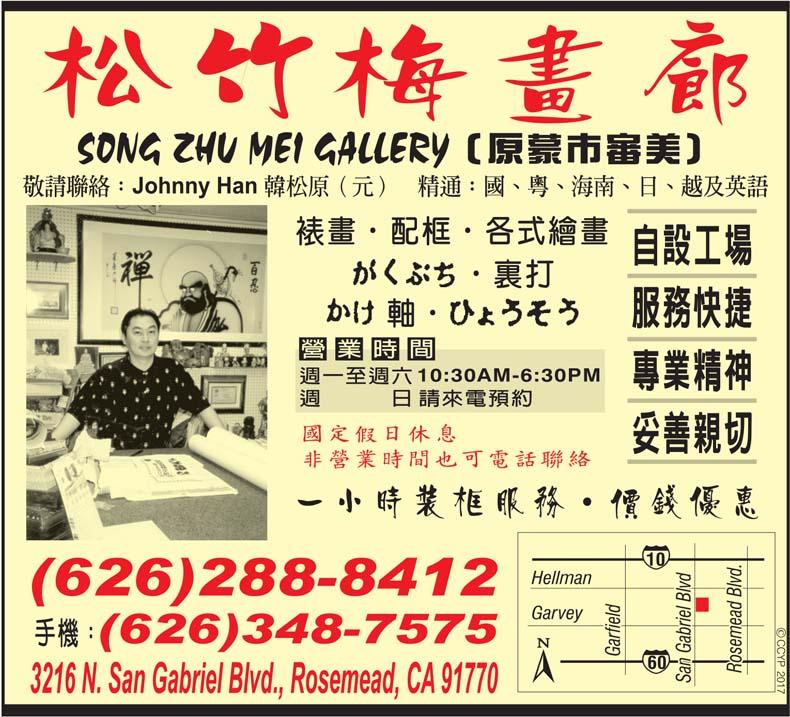 Song Zhu Mei Gallery