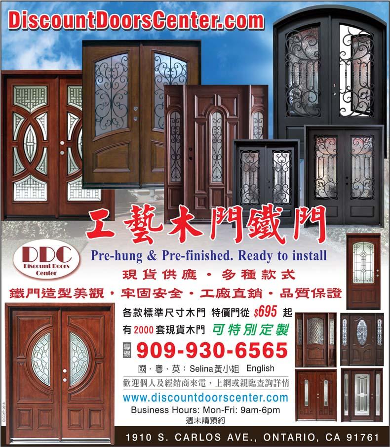 實木工藝大門DISCOUNT DOORS CENTER   華人工商黃頁