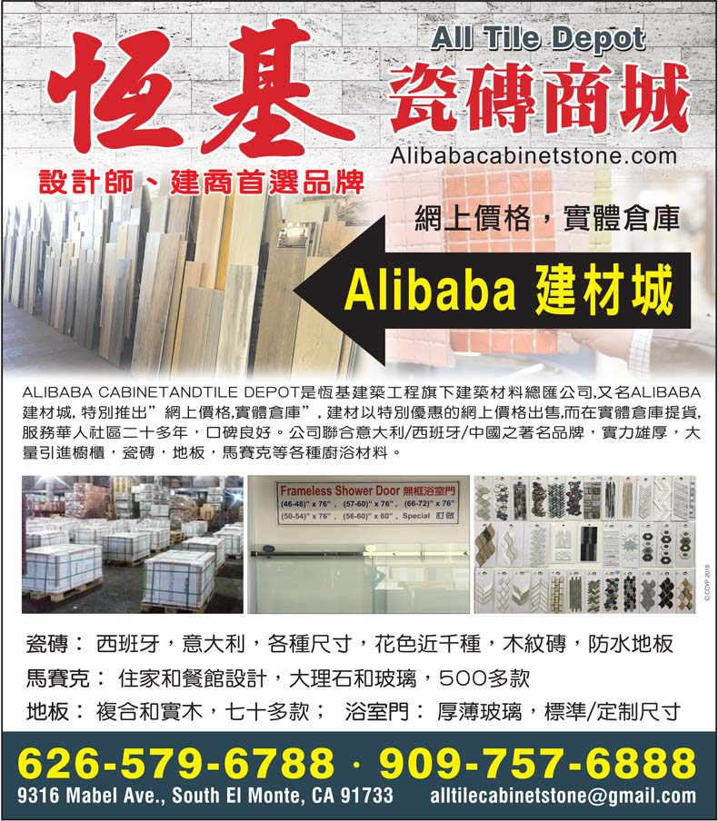 恒基磁磚大賣場 ALIBABA TILE DEPOT - 華人工商黃頁