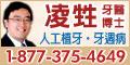 凌甡牙醫博士─人工植牙專科