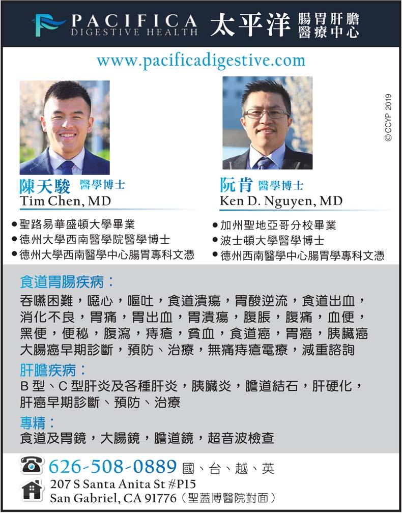 洛杉磯腸胃科 洛杉磯腸胃科醫生 洛杉磯腸胃科診所及腸胃科醫生推薦 華人工商網