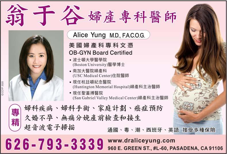 洛杉磯婦產專科 洛杉磯婦產科醫生 洛杉磯婦產醫院推薦 華人工商網
