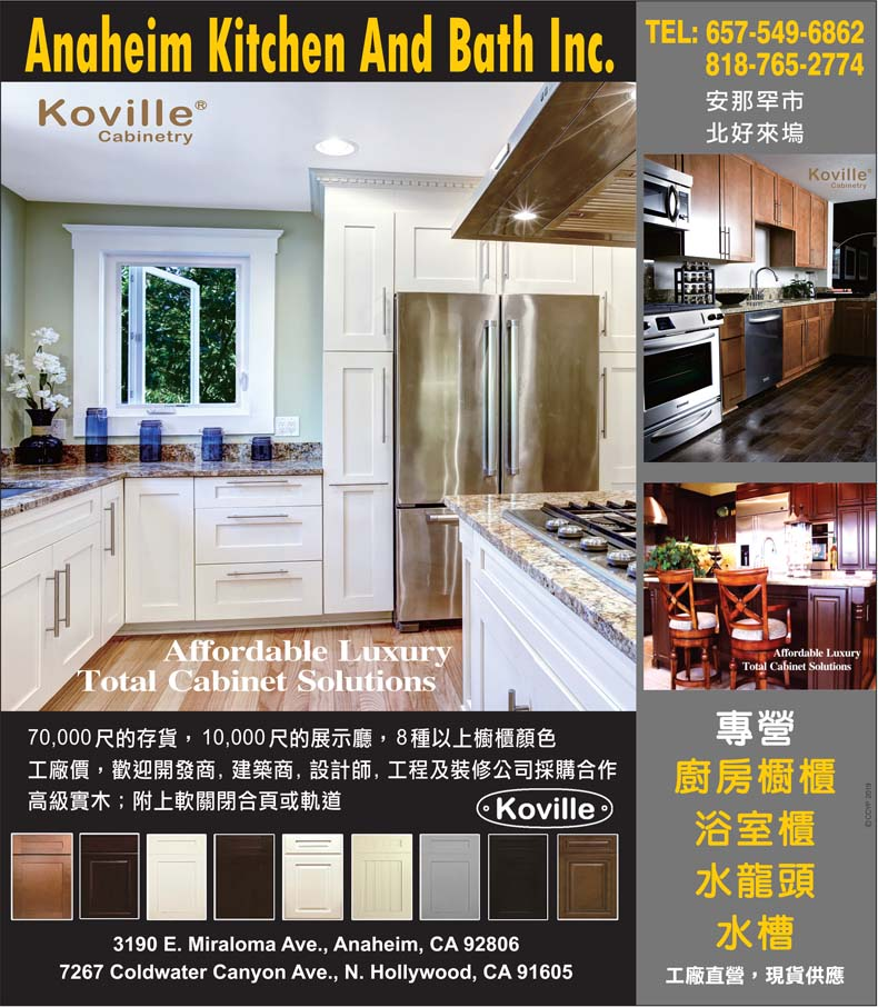 Image Result For Akb Anaheim Kitchen And Bath